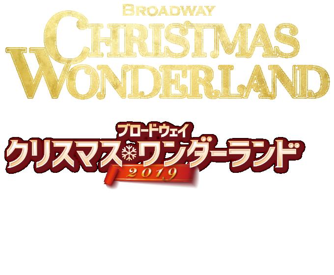 BROADWAY CHIRISTMAS WONDERLAND ブロードウェイ クリスマス・ワンダーランド2019 12月14日(土)~25日(水) 東急シアテーオーブ 渋谷ヒカリエ11階